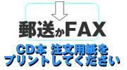 CD本FAX注文書