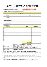 CD本FAX注文書見本
