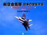 航空自衛隊 日本の空を守る2012写真集_表紙