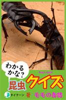 わかるかな?昆虫クイズ_表紙