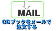 CD本をメールで注文する