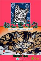 ねこきりえ2-2nd_表紙