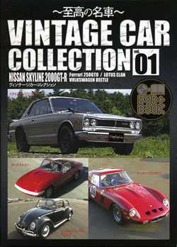 Vintage Car Collection 01