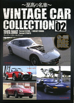 Vintage Car Collection 02