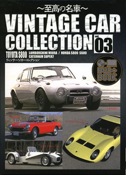 Vintage Car Collection 03
