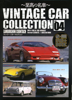 Vintage Car Collection 04