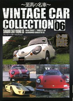 Vintage Car Collection 06