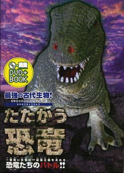 たたかう恐竜