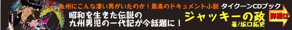 CDブック・昭和を生きた伝説の九州男児「ジャッキーの政」の一代記