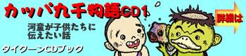 CDブック・子供たちに伝えたい水のある国のお話し-カッパ九千物語CD1