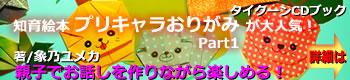CDブック・知育プリキャラおりがみ絵本が大人気!