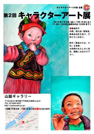 第2回キャラクターアート展案内
